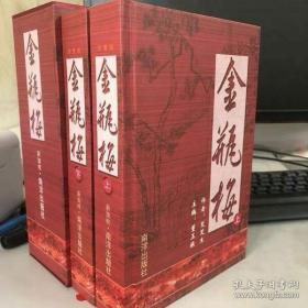 锦平梅简体横排带插图,精装三册一套带盒套