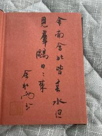 寻觅中华 余秋雨 签名本