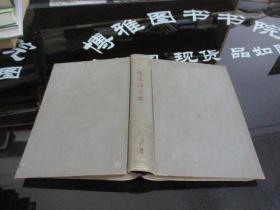 鲁迅译文集(2)布面精装  1958一版一印    品如图  12-4号柜