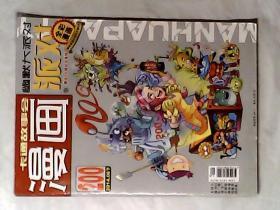 漫画派对总第200期 ,2014.06下:  云南出版集团 ,有发票