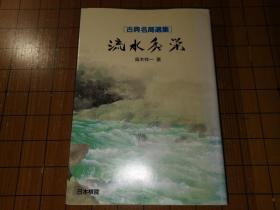 【日本原版围棋书】流水秀荣