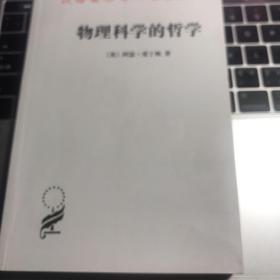 物理科学的哲学/汉译名著本15