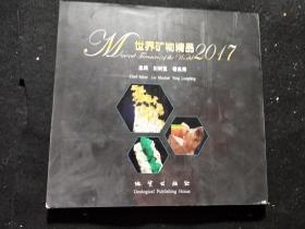 世界矿物精品2017