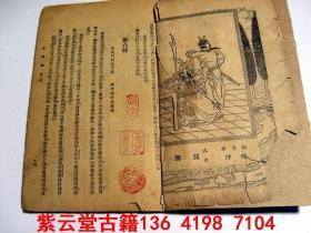 【民国】【水浒】8-15回    #4929