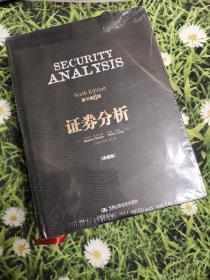 证券分析(原书第6版·珍藏版)