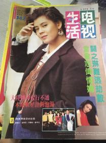 生活电视342(代)梁佩玲关之琳郑少秋万绮雯
