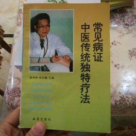 常见病证中医传统独特疗法