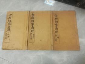 民国线装本《宋拓颜家庙碑 》全三册 ,白纸大开本,26.5厘米*16厘米 ,实物拍摄详见描述