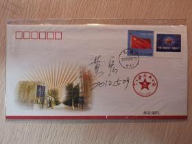 八一电影制片厂纪念封,原厂长黄宏签名封