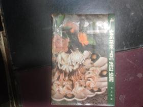 广东菜点选编