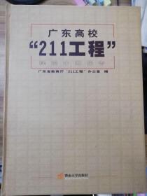 """广东高校""""211工程""""建设中期报告"""