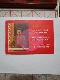 我们的伟大领袖毛主席 12张画册完整1册:(外文出版社编辑出版,1969年初版,英法西文字版,2张毛主席、林彪画片,彩色印刷,厚纸印刷,横32开本,,封皮99、内页10品)