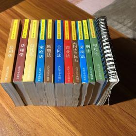 最新不列颠法律袖珍读本(英汉对照)12册合售