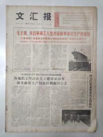 文革报纸文汇报1967年1月11日(4开六版)坚决按照毛主席的办报思想办报。