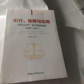 """引介、诠释与运用:""""社会法学""""在中国的成长(1898-1937)"""
