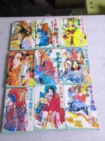 小野不由美 十二国记【小说版全套9册】自然旧