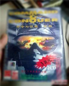 游戏光盘  命令与征服 金版