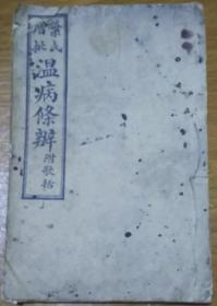 叶氏增批温病条辨(四一六卷)(民国时期)