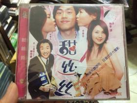 甜丝丝/老电影/杨千嬅、郑中基【未拆封2VCD】