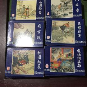 三国演义(全60册)