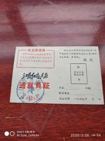 少见江苏红卫兵报《通讯员证》——毛主席语录,林彪题词。——(位置:6-208)