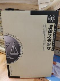 2006法律专业全国高等教育自学考试指定教材:法律文书写作
