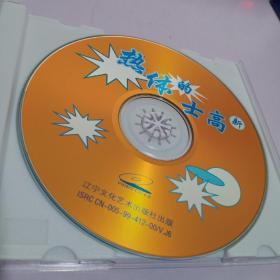 热体的士高 (VCD)