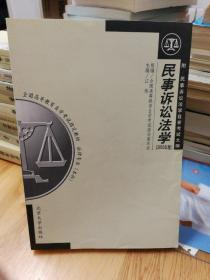 法律专业本科全国高等教育自学考试指定教材:民事诉讼法学(2003年版)