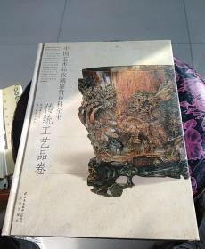 中国艺术品收藏鉴赏百科全书:传统工艺品卷