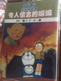 哆啦A梦彩色电影版【令人怀念的嫲嫲】一册全