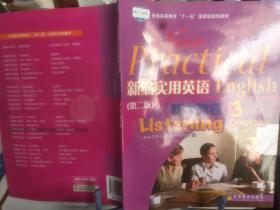 """9787040241457  普通高等教育""""十一五""""国家级规划教材·新编实用英语:听力教程3(第2版) 带光盘"""