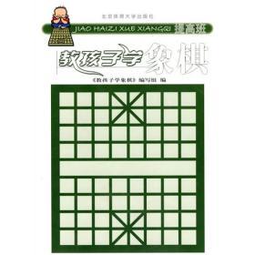 教孩子学象棋(提高班)