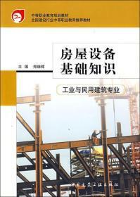 中等职业教育规划教材:房屋设备基础知识(工业与民用建筑专业)