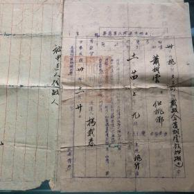 民国江北地方法院民事传票