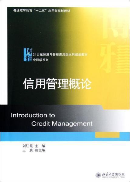 普通高等教育十二五应用型规划教材·21世纪经济与管理应用型本科规划教材·金融学系列:信用管理概论