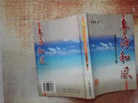 粤海和风:肖耀堂统战工作文稿