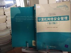 9787302170662   计算机网络安全管理(第二版)