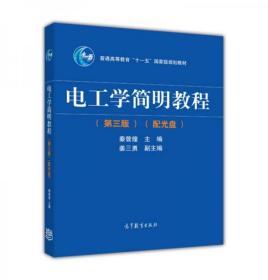 电工学简明教程(第三版)9787040344967