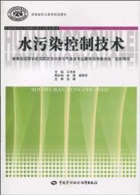 全国高职高专环境保护类专业规划教材·国家级职业教育规划教材:水污染控制技术