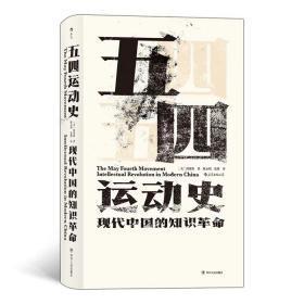 汗青堂丛书001:五四运动史:现代中国的知识革命(精装)