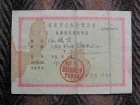 1956年北京市公私合营企业  私股股东领息凭证   企字第0346号  完整记录