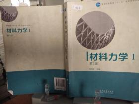 9787040308952材料力学(Ⅰ)第5版:普通高等教育十一五国家级规划教材