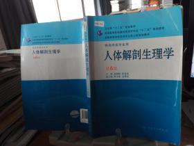 9787117144254全国高等学校药学专业第七轮规划教材:人体解剖生理学(供药学类专业用)(第6版)