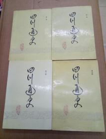 四川通史(全七册)