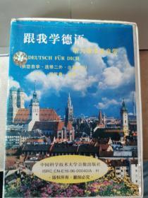 跟我学德语 听力教学录音带 共三盒 缺一个