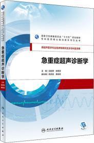 急重症超声诊断学(研究生/配增值)