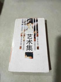 中学生丛书 艺术集