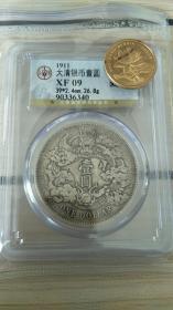 大清银币宣统三年 大清银币宣统三年龙洋币,公博评级xf09真品银币.