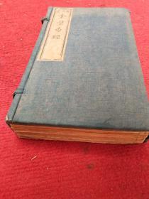 《奎璧易经》,清乾隆木刻板,一函一套四册全。