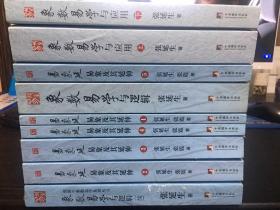张延生作品:易象延(全5册) + 象数易学与应用(全2册) + 象数易学与逻辑(全1册) + 象数易学与逻辑-续(全1册)